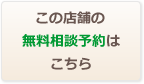 yoyaku_btn